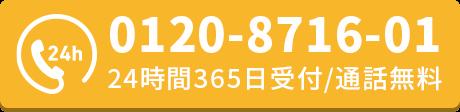 24時間355日対応通話無料 0120-8716-01