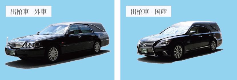 大阪 茨木市 市立斎場 葬儀 会館 お通夜 お葬式 市営葬儀 リンカーン 外車 レクサス 国産 出棺車